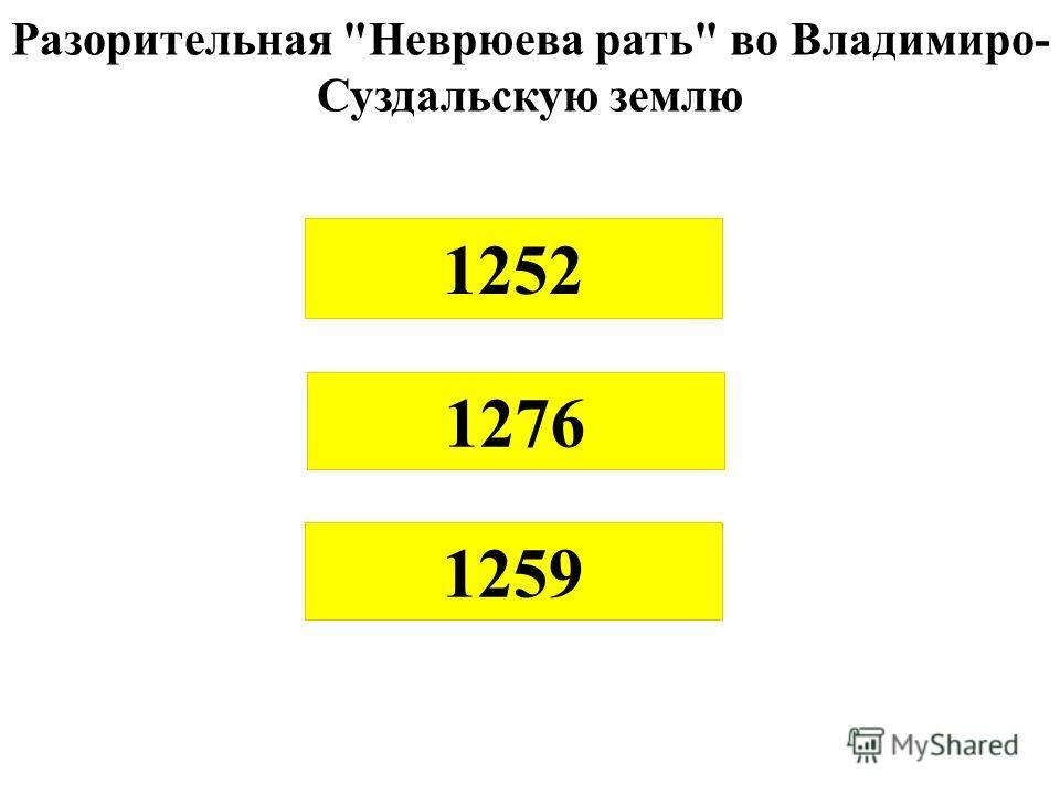 Разорительная Неврюева рать во Владимиро- Суздальскую землю 1252 1276 1259