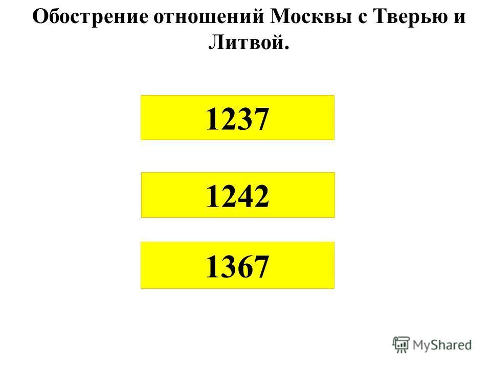 Обострение отношений Москвы с Тверью и Литвой. 1367 1237 1242