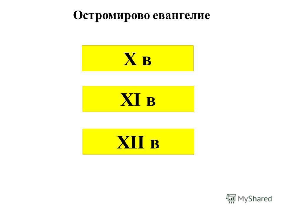Остромирово евангелие X в XI в XII в