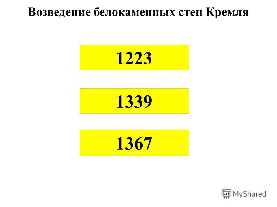Возведение белокаменных стен Кремля 1367 1339 1223