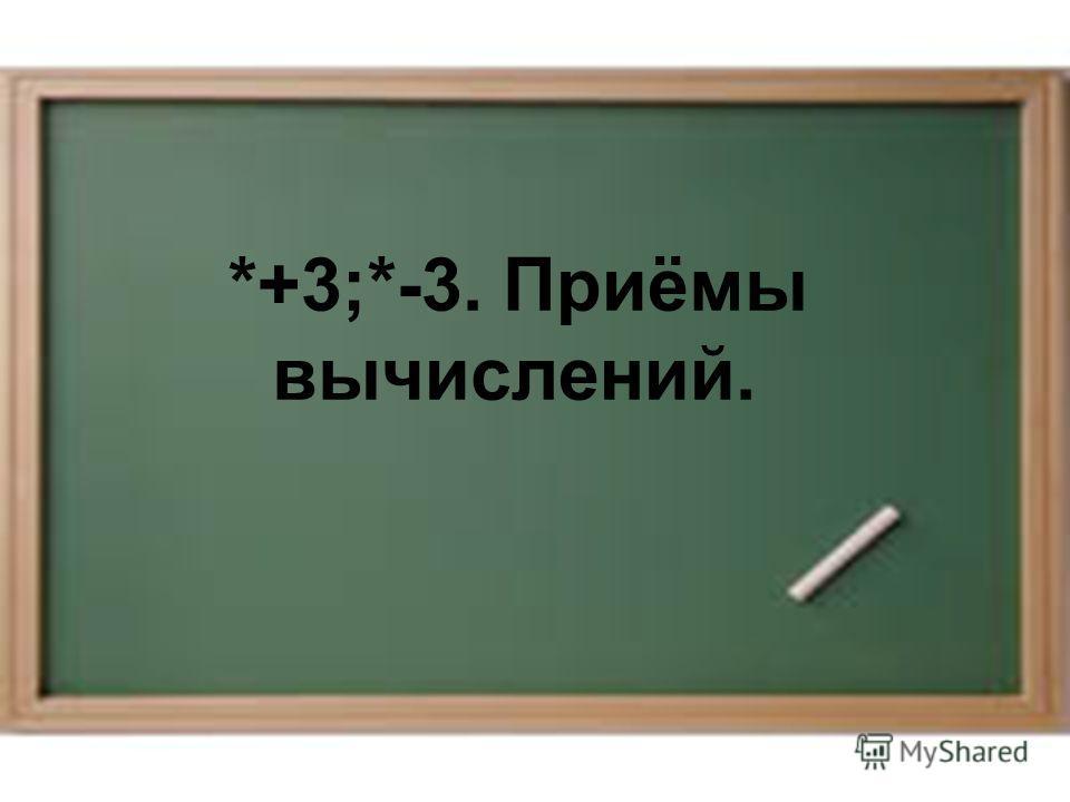*+3;*-3. Приёмы вычислений.