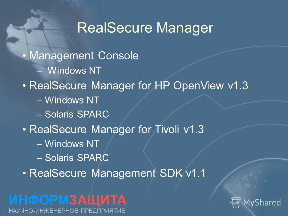 RealSecure Manager ИНФОРМЗАЩИТА НАУЧНО-ИНЖЕНЕРНОЕ ПРЕДПРИЯТИЕ Management Console – Windows NT RealSecure Manager for HP OpenView v1.3 – Windows NT – Solaris SPARC RealSecure Manager for Tivoli v1.3 – Windows NT – Solaris SPARC RealSecure Management S