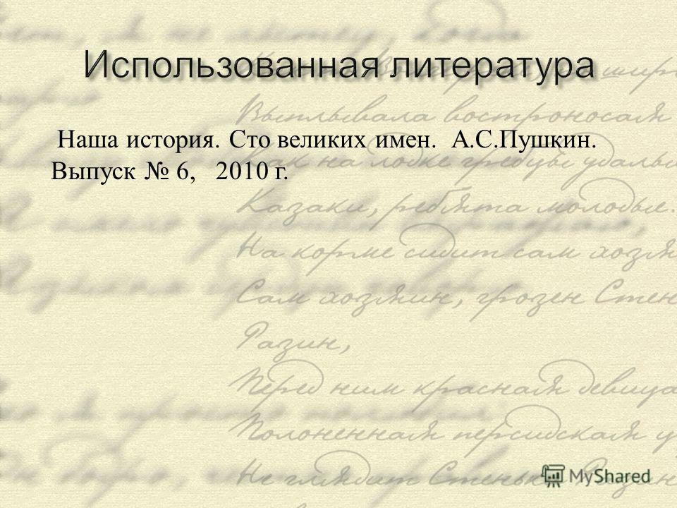 Наша история. Сто великих имен. А. С. Пушкин. Выпуск 6, 2010 г.
