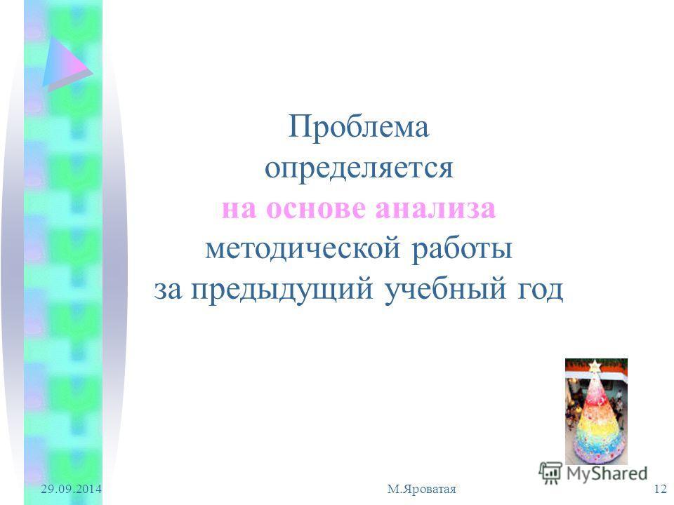 29.09.2014М.Яроватая 12 Проблема определяется на основе анализа методической работы за предыдущий учебный год