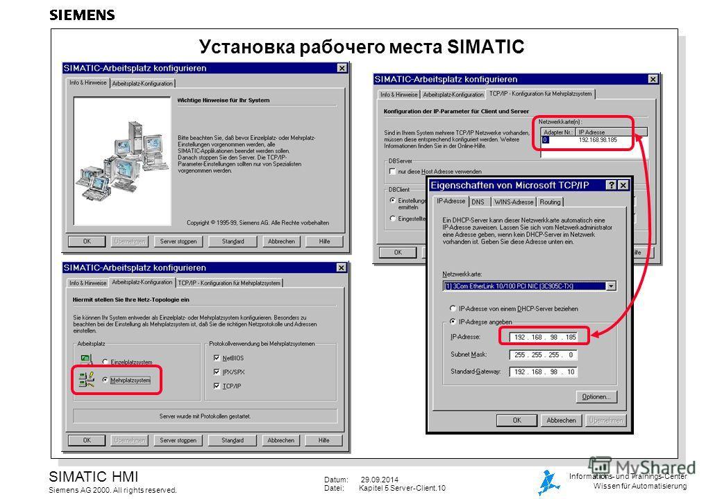 Datum: 29.09.2014 Datei:Kapitel 5 Server-Client.10 SIMATIC HMI Siemens AG 2000. All rights reserved. Informations- und Trainings-Center Wissen für Automatisierung Установка рабочего места SIMATIC