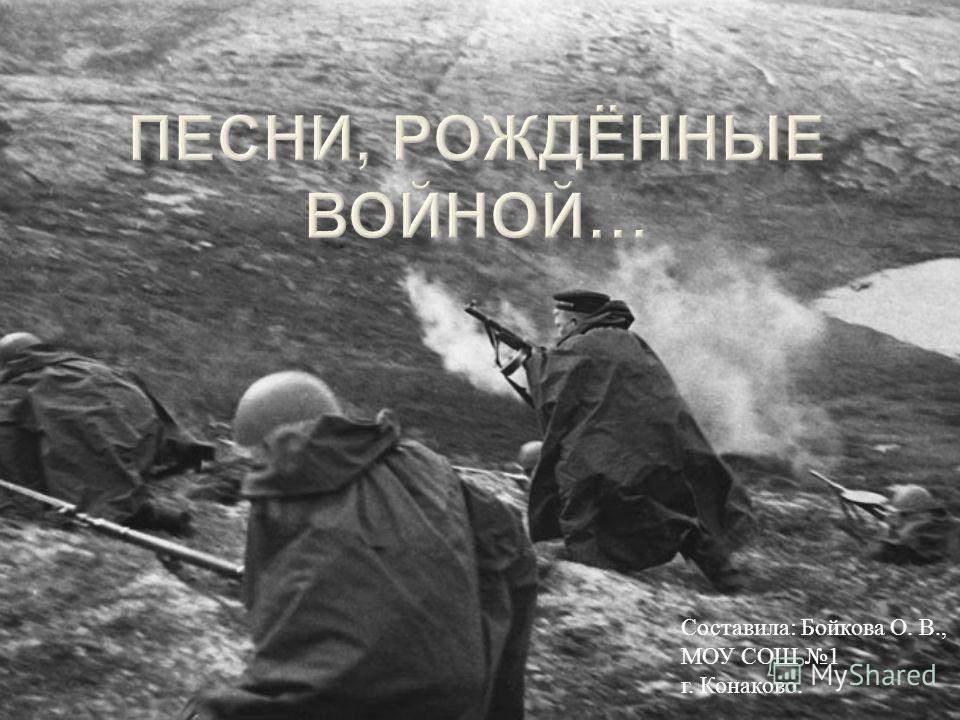 Составила: Бойкова О. В., МОУ СОШ 1 г. Конаково.