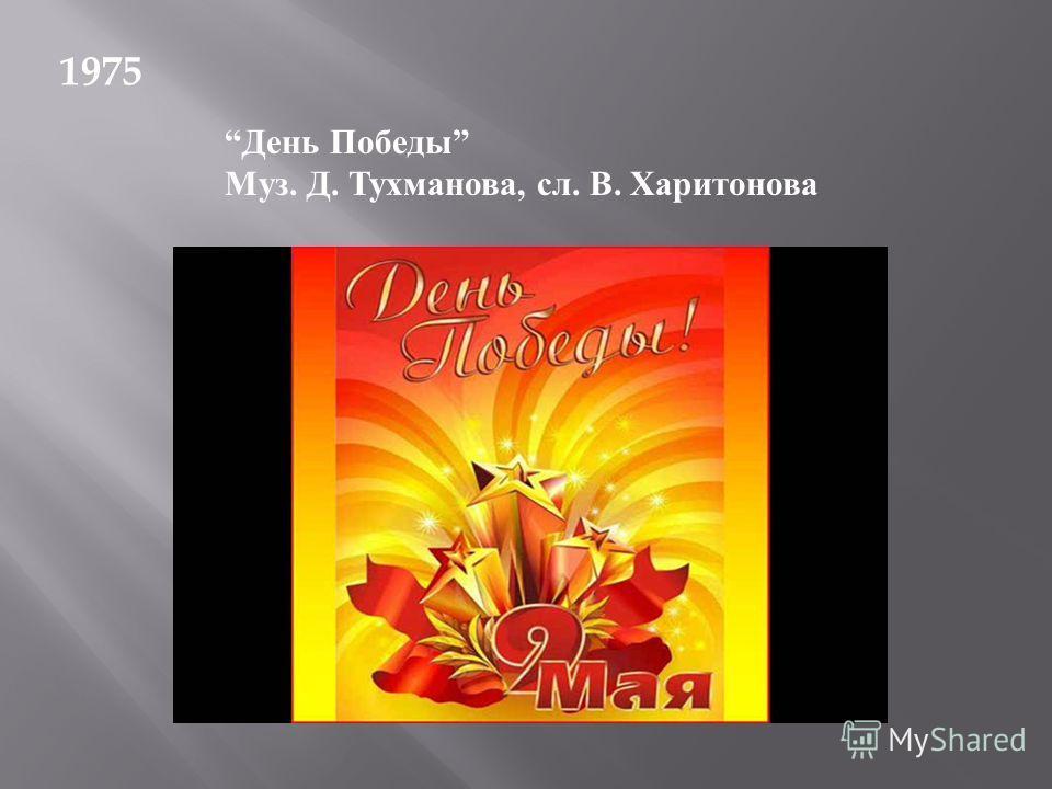 1975 День Победы Муз. Д. Тухманова, сл. В. Харитонова