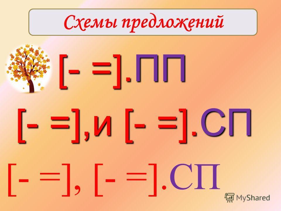 [- =].ПП [- =].ПП [- =],и [- =].СП [- =],и [- =].СП [- =], [- =].СП Схемы предложений