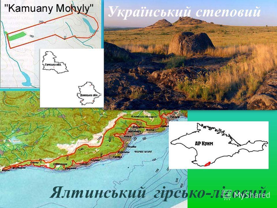 Український степовий Ялтинський гірсько-лісовий
