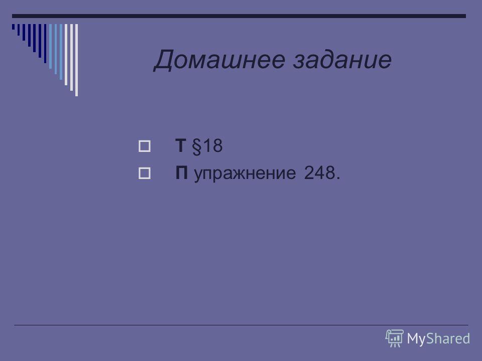 Домашнее задание Т §18 П упражнение 248.