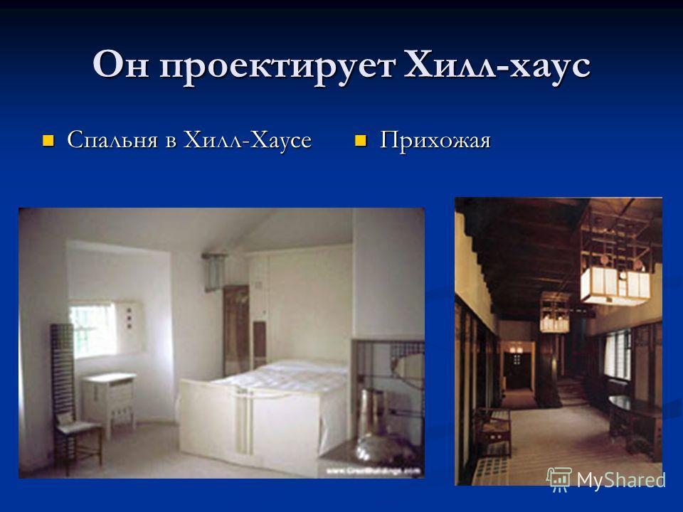 Он проектирует Хилл-хаус Спальня в Хилл-Хаусе Спальня в Хилл-Хаусе Прихожая