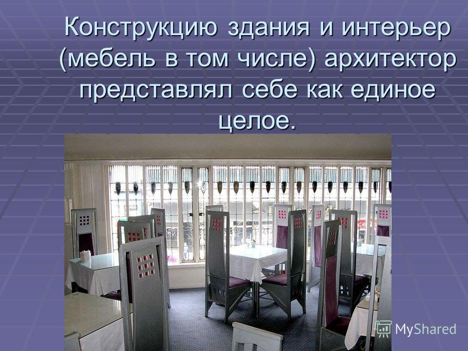 Конструкцию здания и интерьер (мебель в том числе) архитектор представлял себе как единое целое.