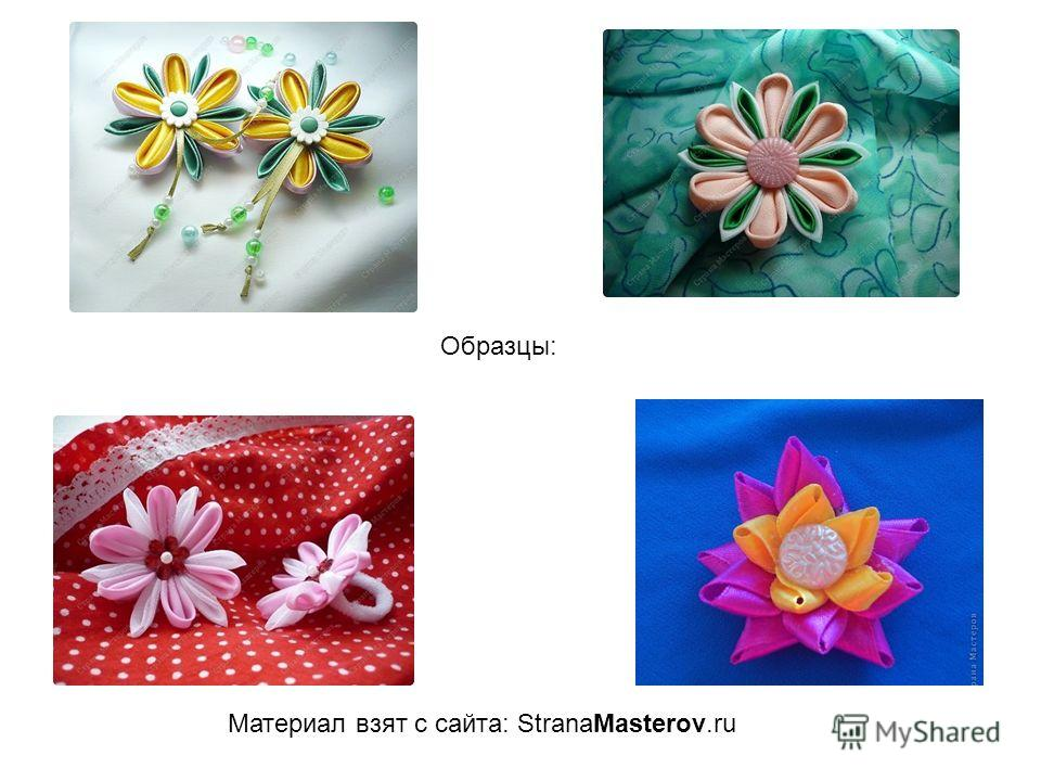 Образцы: Материал взят с сайта: StranaMasterov.ru