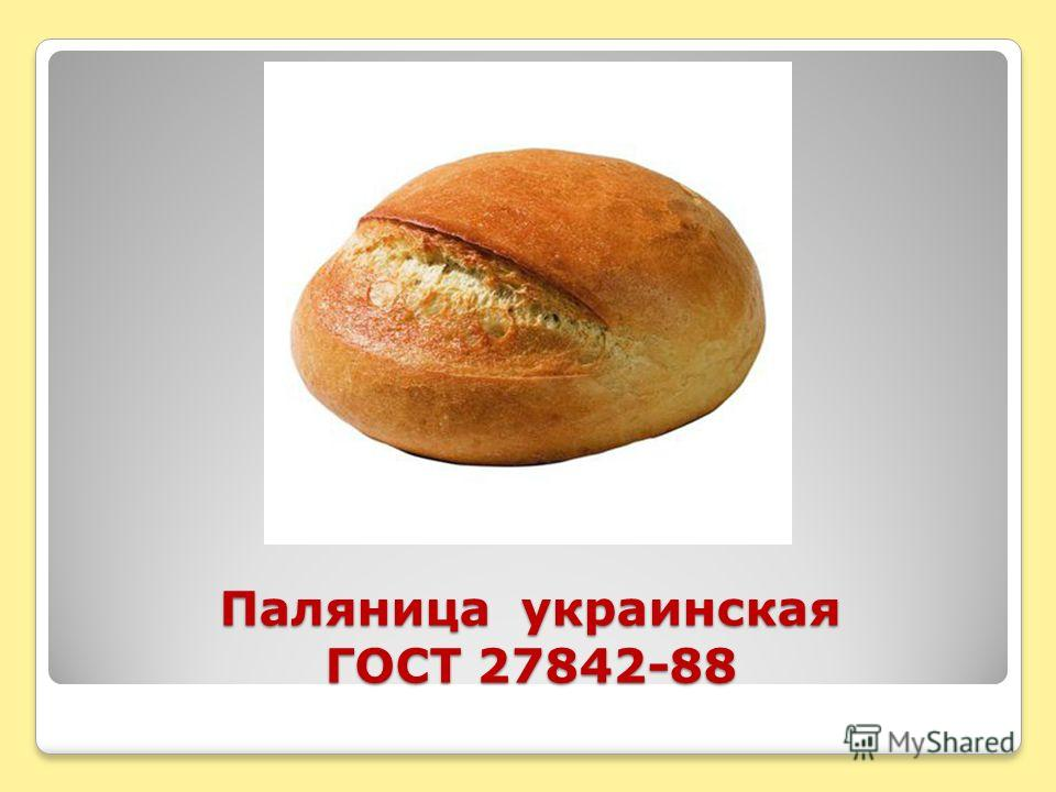 Паляница украинская ГОСТ 27842-88