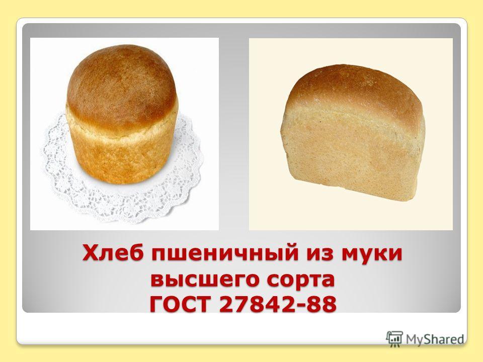 Хлеб пшеничный из муки высшего сорта ГОСТ 27842-88