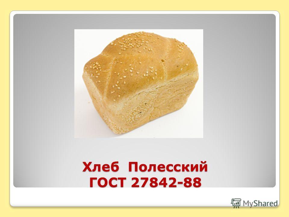 Хлеб Полесский ГОСТ 27842-88