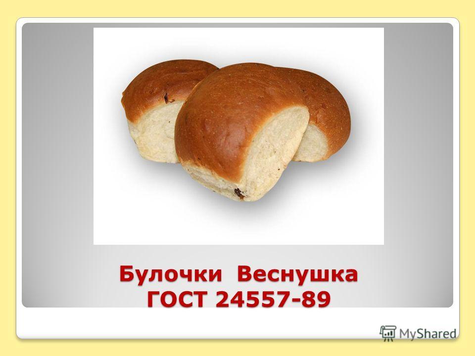 Булочки Веснушка ГОСТ 24557-89