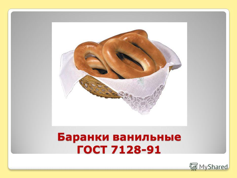 Баранки ванильные ГОСТ 7128-91