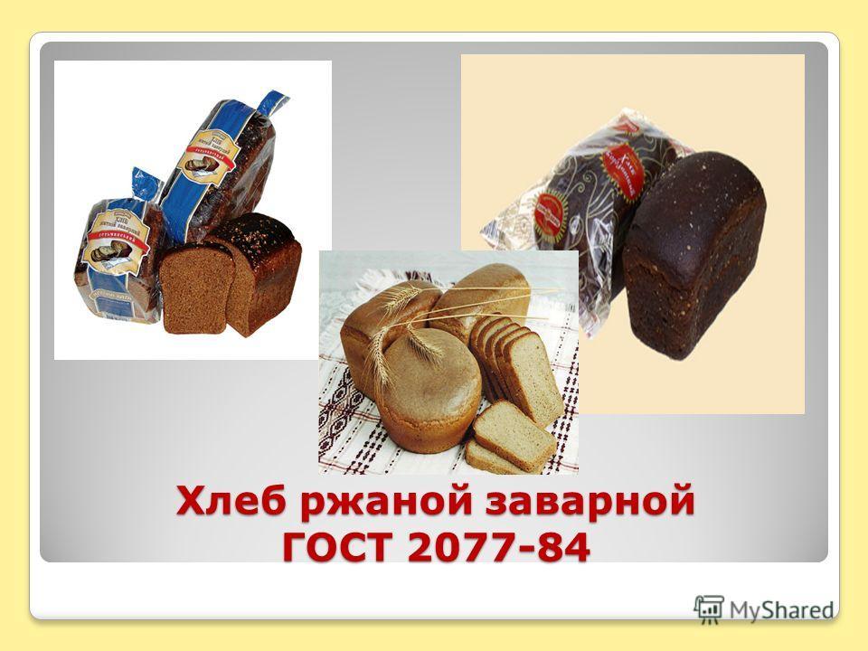 Хлеб ржаной заварной ГОСТ 2077-84
