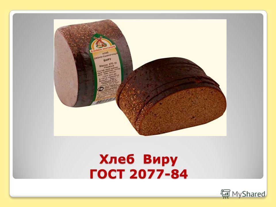 Хлеб Виру ГОСТ 2077-84