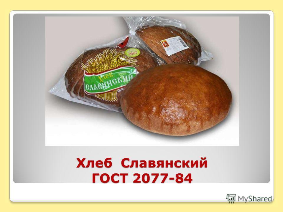 Хлеб Славянский ГОСТ 2077-84