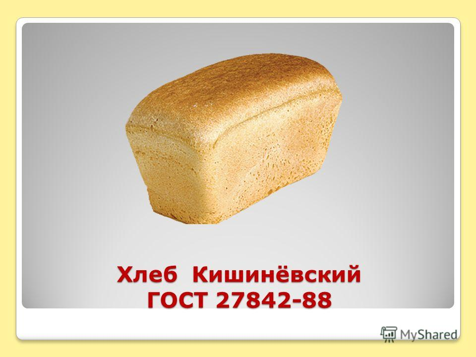 Хлеб Кишинёвский ГОСТ 27842-88