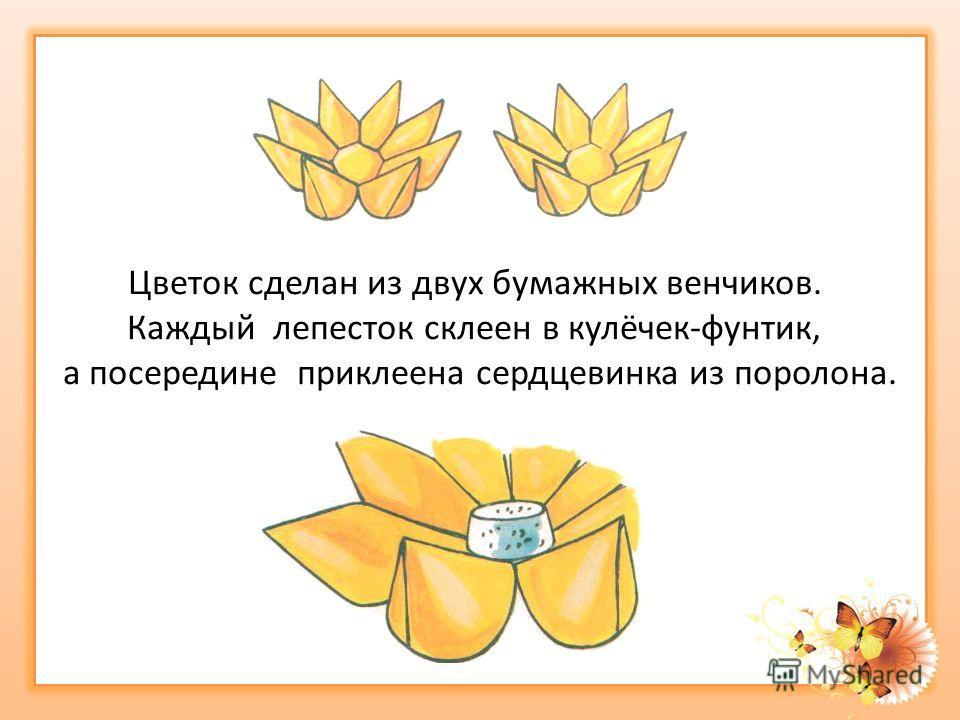 Цветок сделан из двух бумажных венчиков. Каждый лепесток склеен в кулёчек-фунтик, а посередине приклеена сердцевинка из поролона.