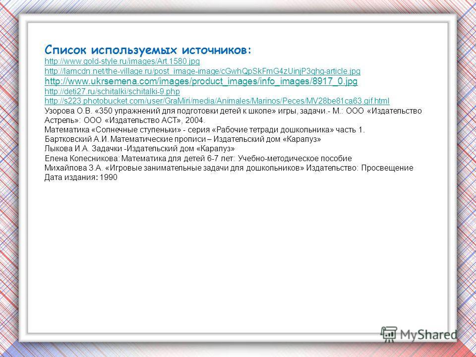 Список используемых источников: http://www.gold-style.ru/images/Art.1580. jpg http://lamcdn.net/the-village.ru/post_image-image/cGwhQpSkFmG4zUinjP3qhg-article.jpg http://www.ukrsemena.com/images/product_images/info_images/8917_0. jpg http://deti27.ru