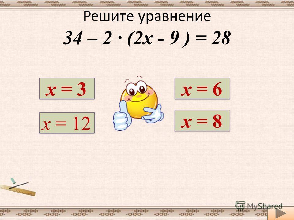 Решите уравнение 56 – 2 х = 36 http://aida.ucoz.ru х = 46 х = 20 х = 5 х = 10
