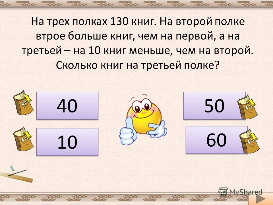 Известно, что 2 (8 + х) + 3 у = 50. Найдите х, если у = 10. х = 20 х = 10 х = 12 х = 2