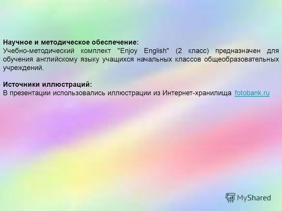 Научное и методическое обеспечение: Учебно-методический комплект
