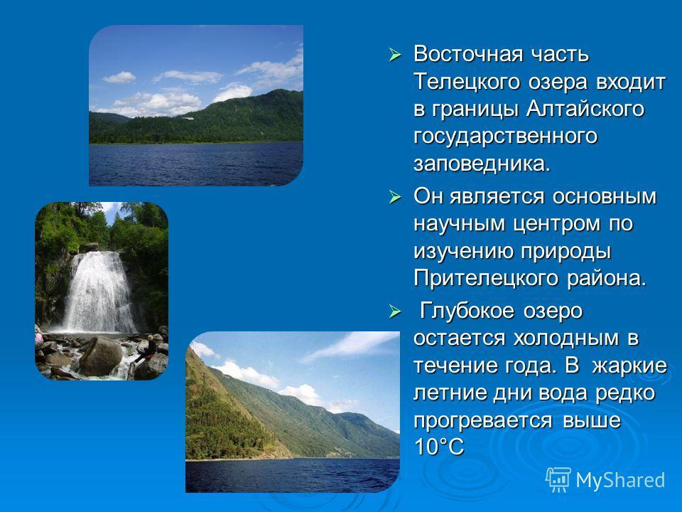 Восточная часть Телецкого озера входит в границы Алтайского государственного заповедника. Восточная часть Телецкого озера входит в границы Алтайского государственного заповедника. Он является основным научным центром по изучению природы Прителецкого