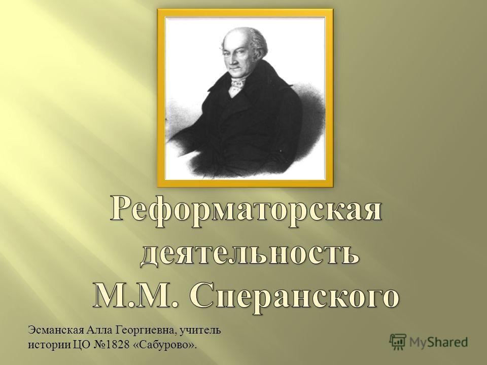Эсманская Алла Георгиевна, учитель истории ЦО 1828 «Сабурово».