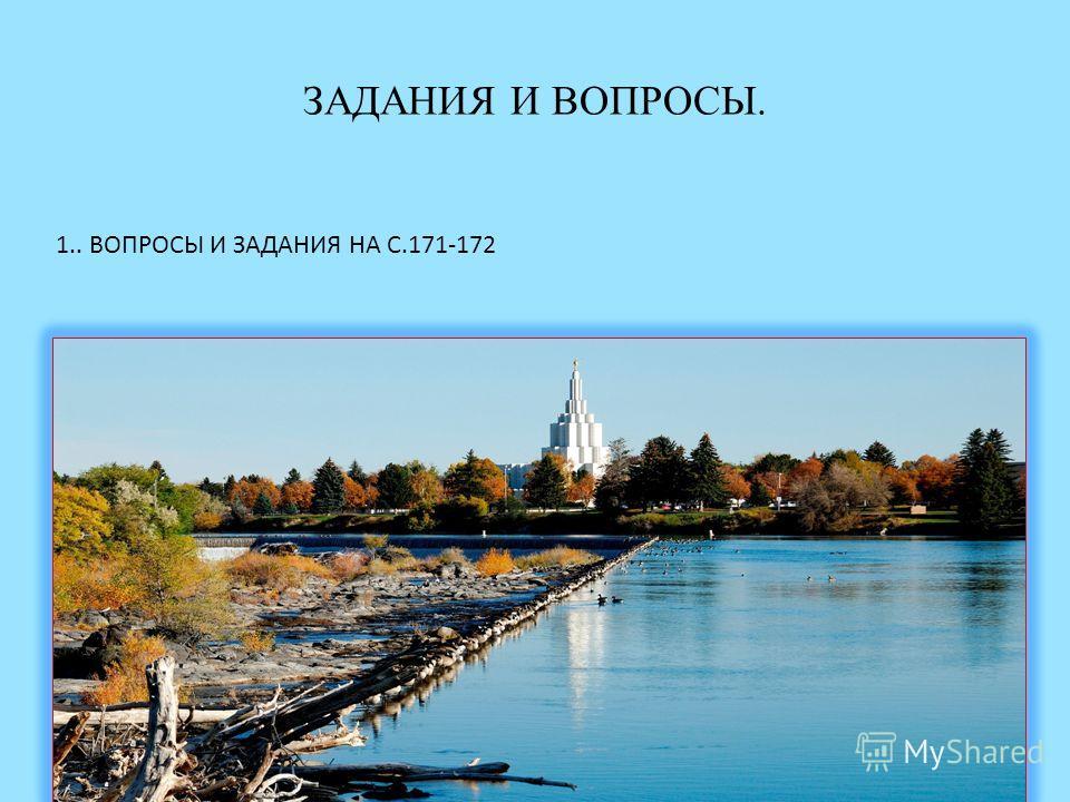 ЗАДАНИЯ И ВОПРОСЫ. 1.. ВОПРОСЫ И ЗАДАНИЯ НА С.171-172