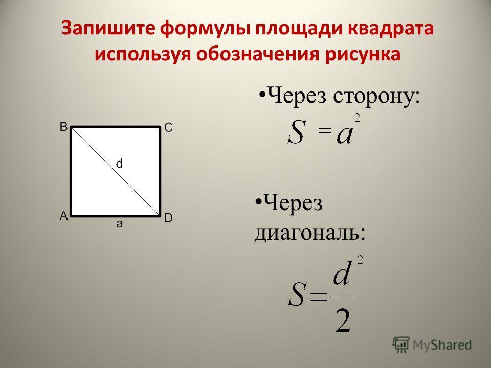 Через сторону: Через диагональ: Запишите формулы площади квадрата используя обозначения рисунка