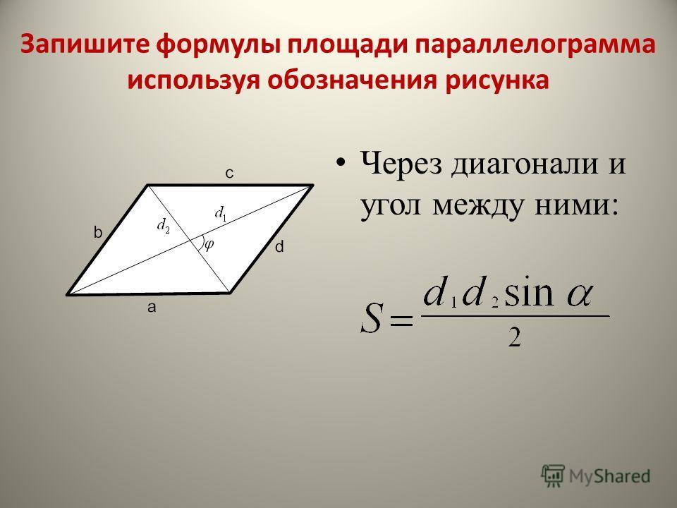 Через диагонали и угол между ними: