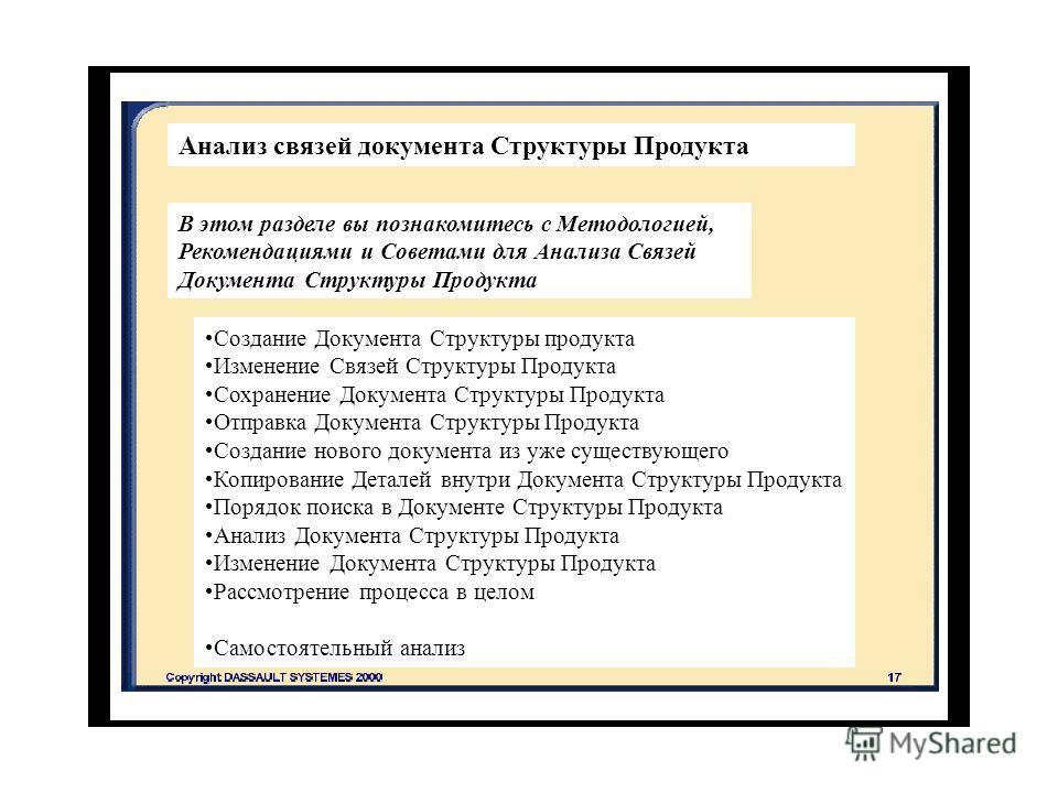 Анализ связей документа Структуры Продукта В этом разделе вы познакомитесь с Методологией, Рекомендациями и Советами для Анализа Связей Документа Структуры Продукта Создание Документа Структуры продукта Изменение Связей Структуры Продукта Сохранение
