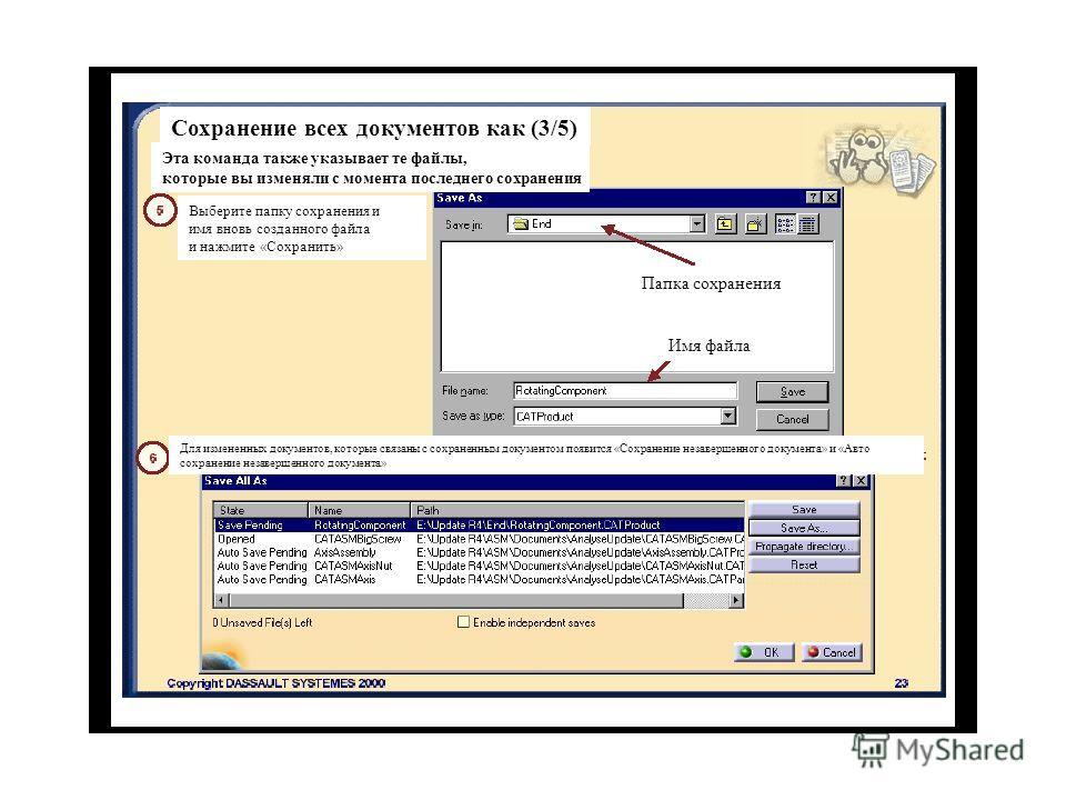 Сохранение всех документов как (3/5) Эта команда также указывает те файлы, которые вы изменяли с момента последнего сохранения Выберите папку сохранения и имя вновь созданного файла и нажмите «Сохранить» Папка сохранения Имя файла Для измененных доку