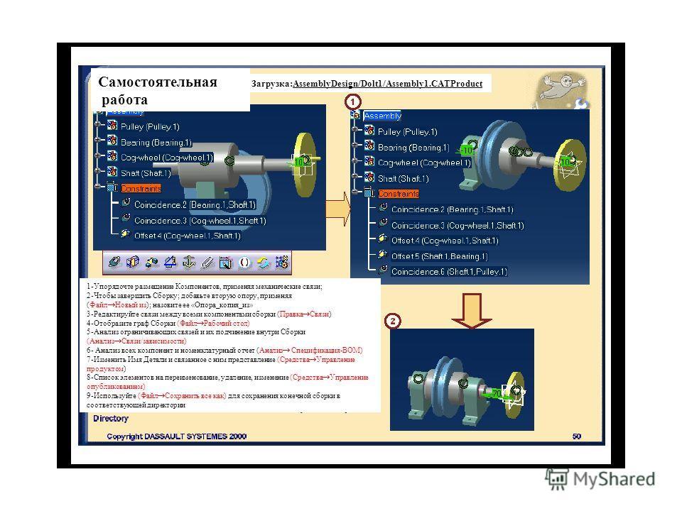 Самостоятельная работа Загрузка:AssemblyDesign/Dolt1/Assembly1. CATProduct 1-Упорядочте размещение Компонентов, применяя механические связи; 2-Чтобы завершить Сборку; добавьте вторую опору, применяя (Файл Новый из); назовите ее «Опора_копия_из» 3-Ред