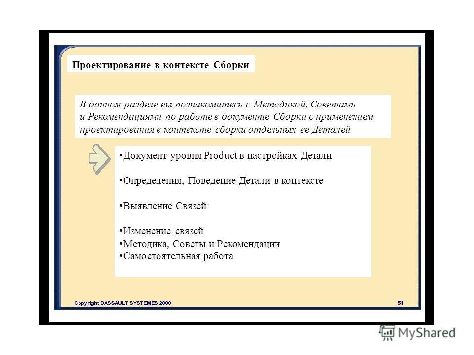 Проектирование в контексте Сборки В данном разделе вы познакомитесь с Методикой, Советами и Рекомендациями по работе в документе Сборки с применением проектирования в контексте сборки отдельных ее Деталей Документ уровня Product в настройках Детали О