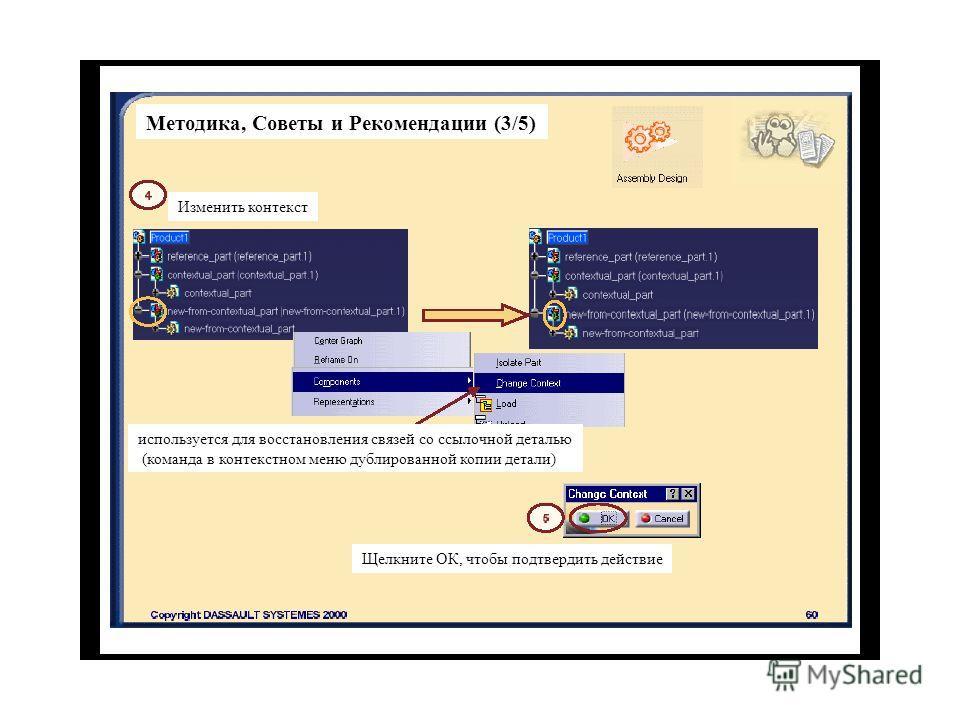Методика, Советы и Рекомендации (3/5) Изменить контекст используется для восстановления связей со ссылочной деталью (команда в контекстном меню дублированной копии детали) Щелкните ОК, чтобы подтвердить действие
