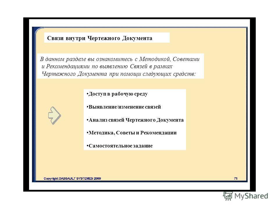 Связи внутри Чертежного Документа В данном разделе вы ознакомитесь с Методикой, Советами и Рекомендациями по выявлению Связей в рамках Чертежного Документа при помощи следующих средств: Доступ в рабочую среду Выявление/изменение связей Анализ связей