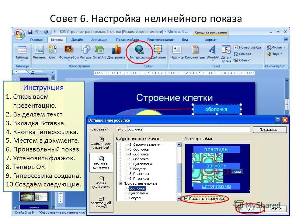 Совет 6. Настройка нелинейного показа Часто требуется, чтобы слайды в презентации демонстрировались не подряд один за другим, а происходил постоянный переход с одного слайда на другие и обратно. С такой необходимостью сталкиваются создатели игр, викт