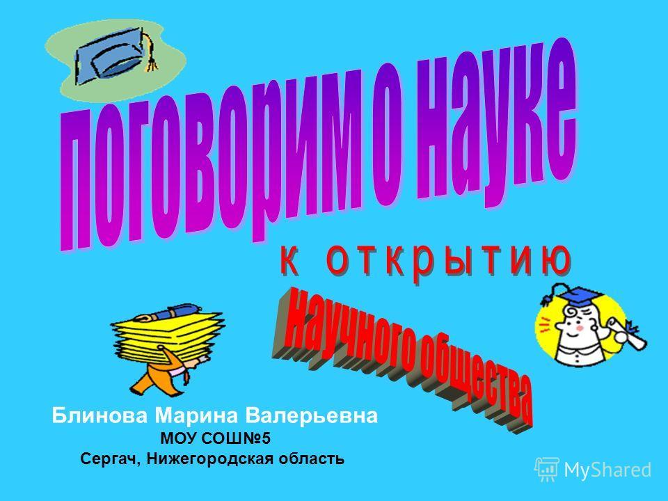 Блинова Марина Валерьевна МОУ СОШ5 Сергач, Нижегородская область