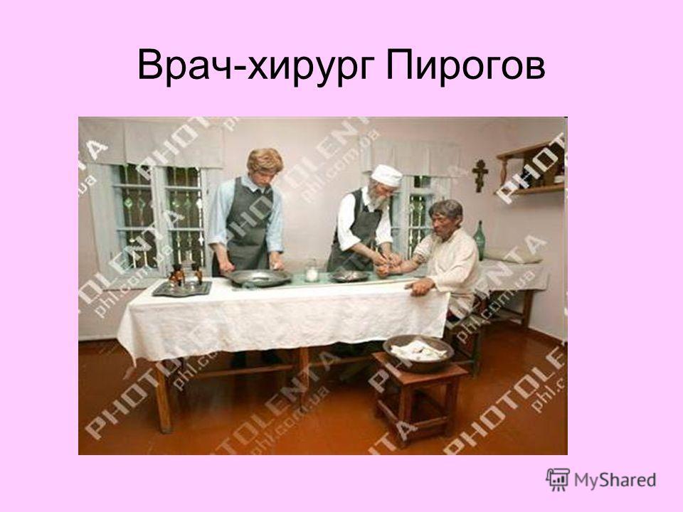 Врач-хирург Пирогов