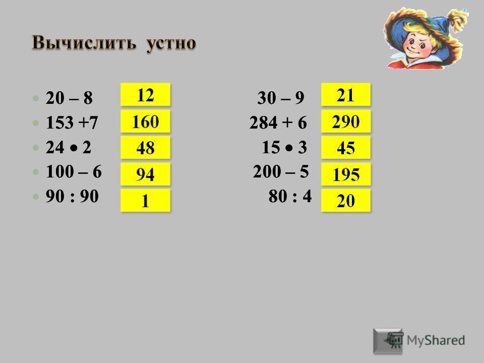 20 – 8 30 – 9 153 +7 284 + 6 24 2 15 3 100 – 6 200 – 5 90 : 90 80 : 4 20 – 8 30 – 9 153 +7 284 + 6 24 2 15 3 100 – 6 200 – 5 90 : 90 80 : 4