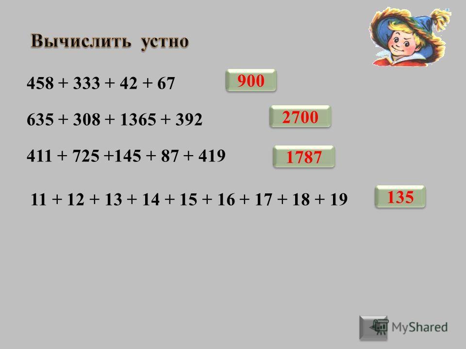458 + 333 + 42 + 67 635 + 308 + 1365 + 392 411 + 725 +145 + 87 + 419 11 + 12 + 13 + 14 + 15 + 16 + 17 + 18 + 19 900 2700 1787135