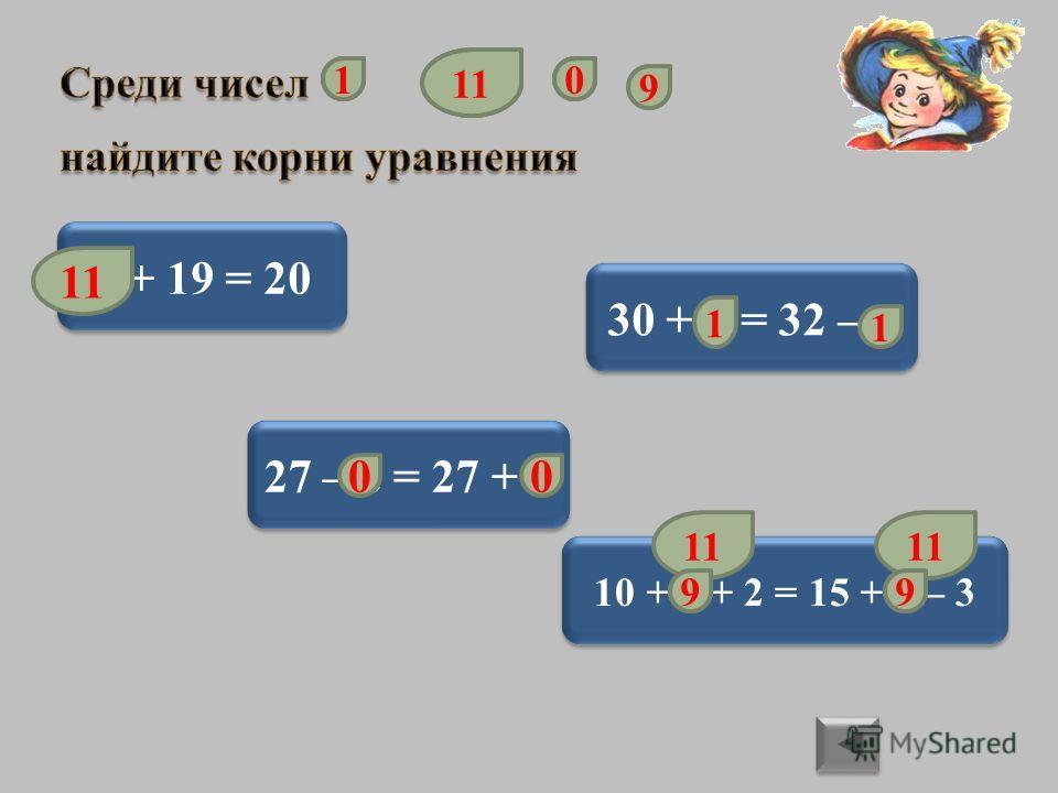 27 – х = 27 + х х + 19 = 20 30 + х = 32 – х 10 + х + 2 = 15 + х – 3 110 9 1 11 01 00 9 1 1 00 11 0099