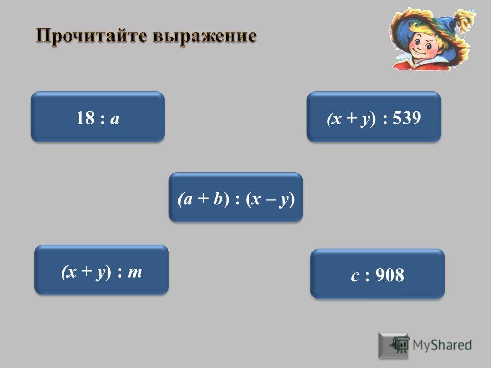 18 : а(а + b) : (х – у) c : 908 ( х + у) : 539 (х + y) : m