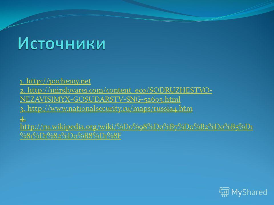 1. http://pochemy.net 2. http://mirslovarei.com/content_eco/SODRUZHESTVO- NEZAVISIMYX-GOSUDARSTV-SNG-52603. html 3. http://www.nationalsecurity.ru/maps/russia4. htm 4. http://ru.wikipedia.org/wiki/%D0%98%D0%B7%D0%B2%D0%B5%D1 %81%D1%82%D0%B8%D1%8F